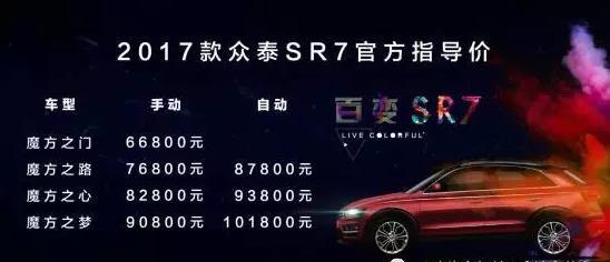 众泰S派,新款SR7华丽上市韶关
