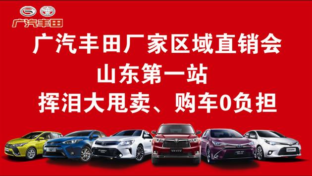 广汽丰田厂家区域直销会 山东第一站 购车0负担