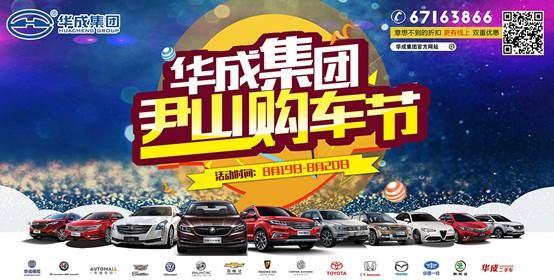 8月19-20华成集团尹山购车节!钜惠送油卡