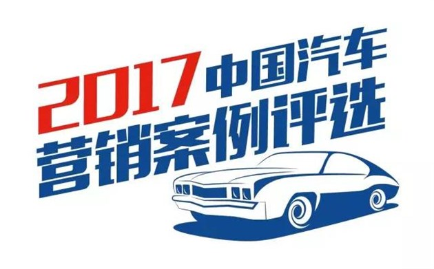 2017年中国汽车营销案例评选启动