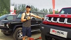 踢车帮 体验北京BJ40/BJ8