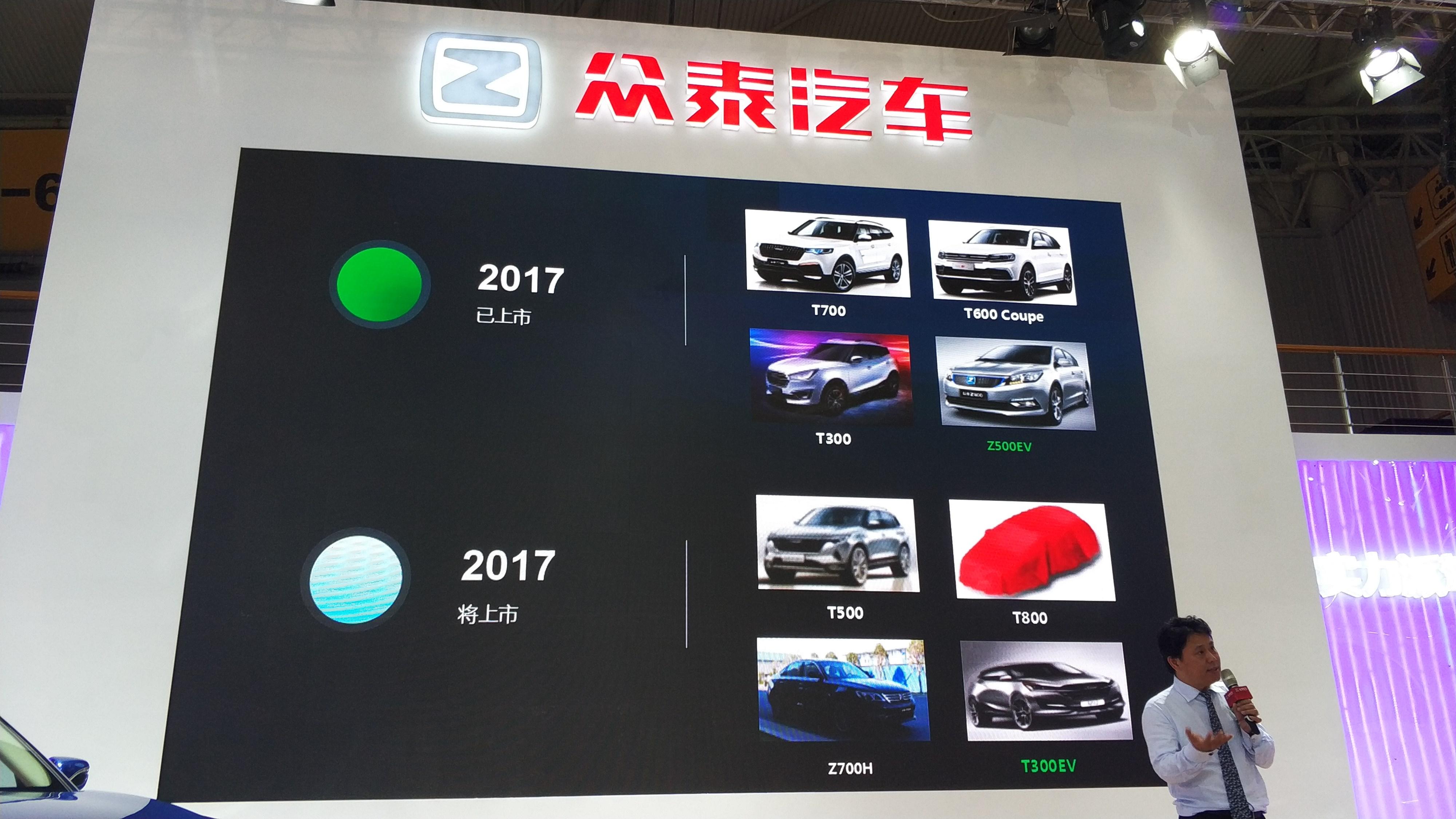 众泰汽车将推四款新车 涵盖轿车/SUV/电动车