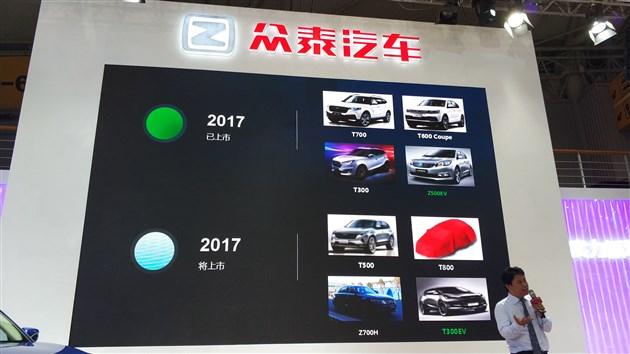 众泰汽车将推四款新车 涵盖轿车SUV电动车
