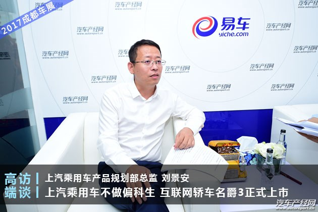 刘景安:上汽乘用车不做偏科生 互联网轿车名爵3正式上市