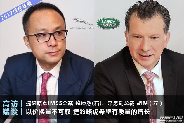 魏傅然&胡俊:以价换量不可取 捷豹路虎希望有质量的增长