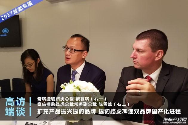 戴慕瑞&陈雪峰:扩充产品振兴捷豹品牌 加速双品牌国产化进程