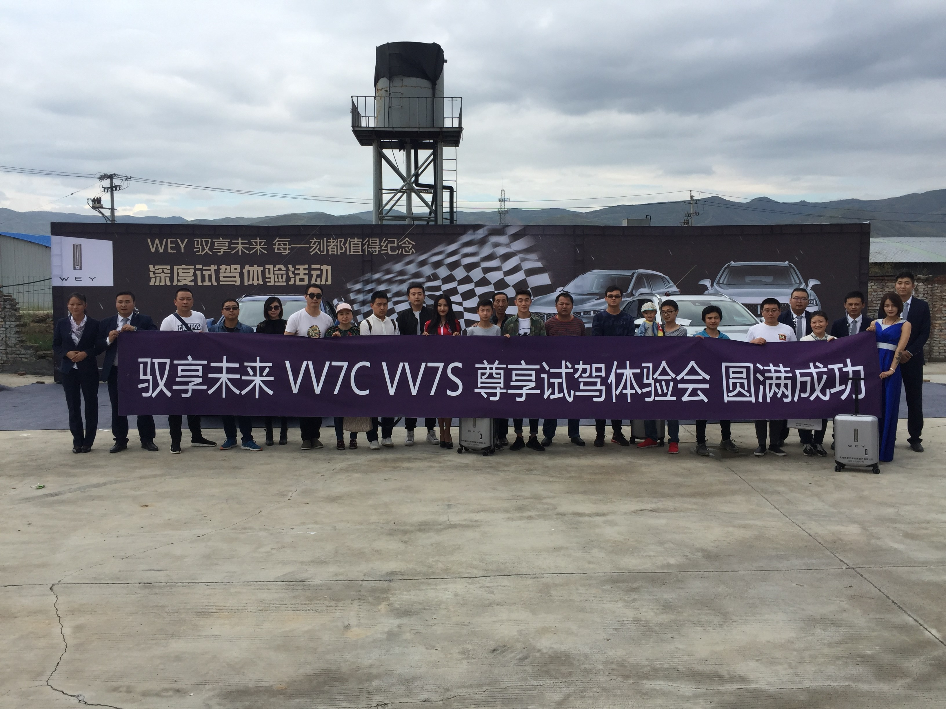 驭享未来 VV7C VV7S 深度试驾体验会