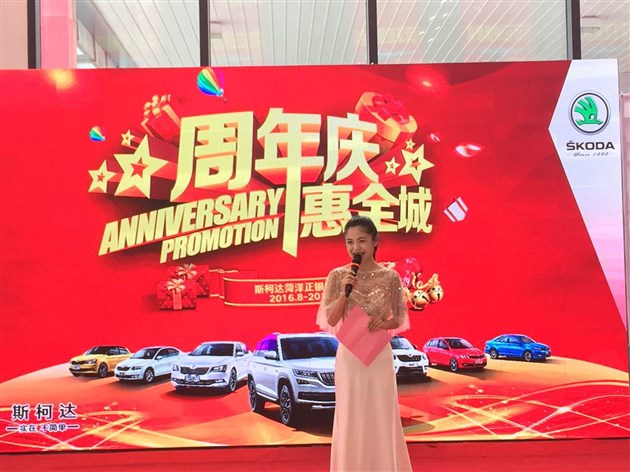上汽斯柯达菏泽正银店周年庆礼惠全城 暨新明锐上市会