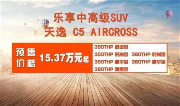 15.37万起  南阳嘉华东风雪铁龙天逸品鉴会圆满结束