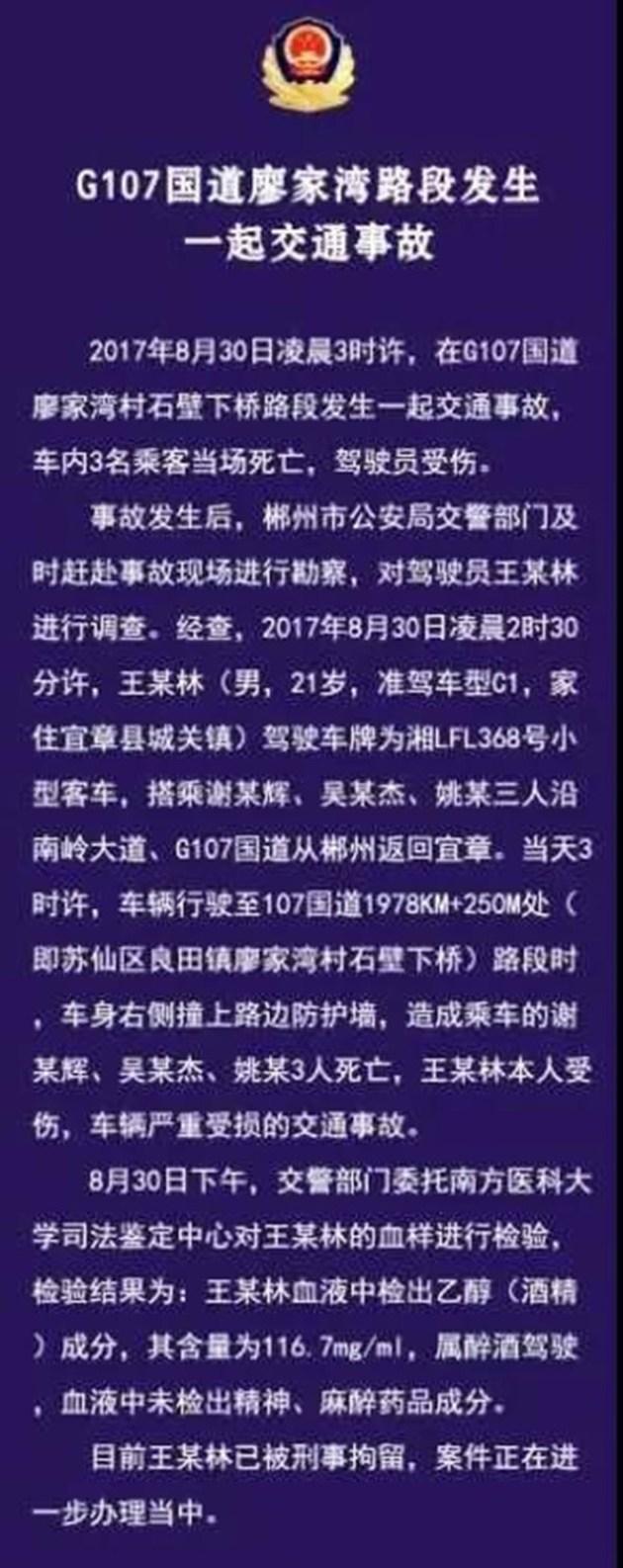 郴州市公安局公布事故调查结果