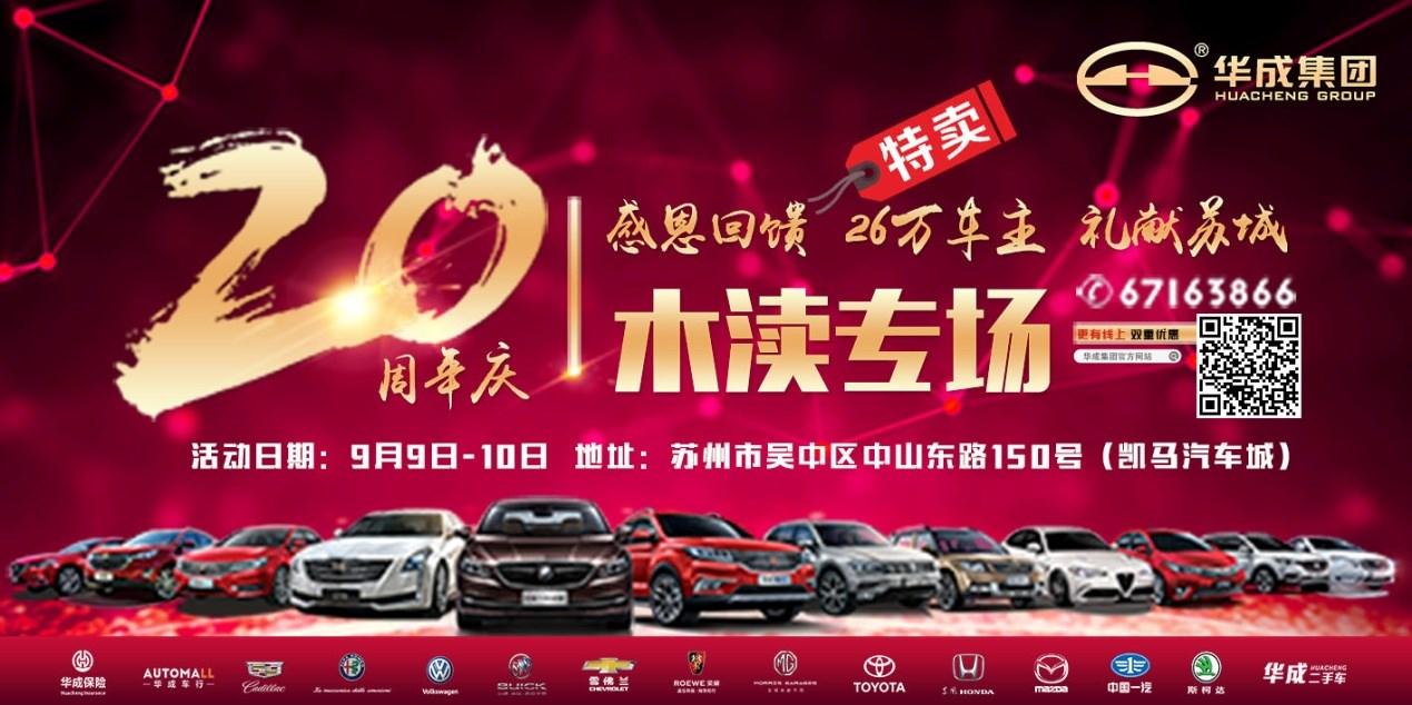 9月9-10日华成集团20周年庆木渎特卖专场 报名就送千元购车券