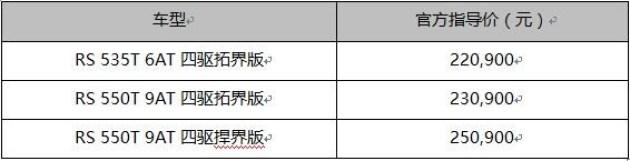 雪佛兰探界者RS强悍登场 售价22.09万至25.09万元