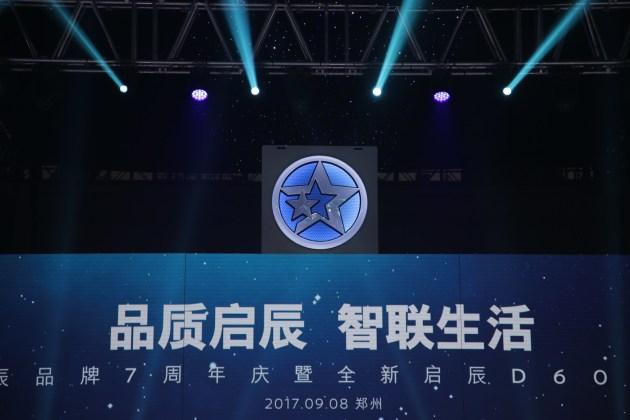 东风启辰发布全新品牌LOGO和车联网战略 携手高德/科大讯飞