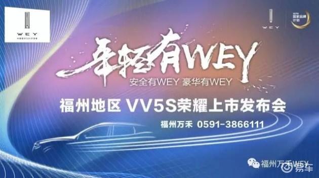 来自福州万禾的邀请函——VV5S上市会