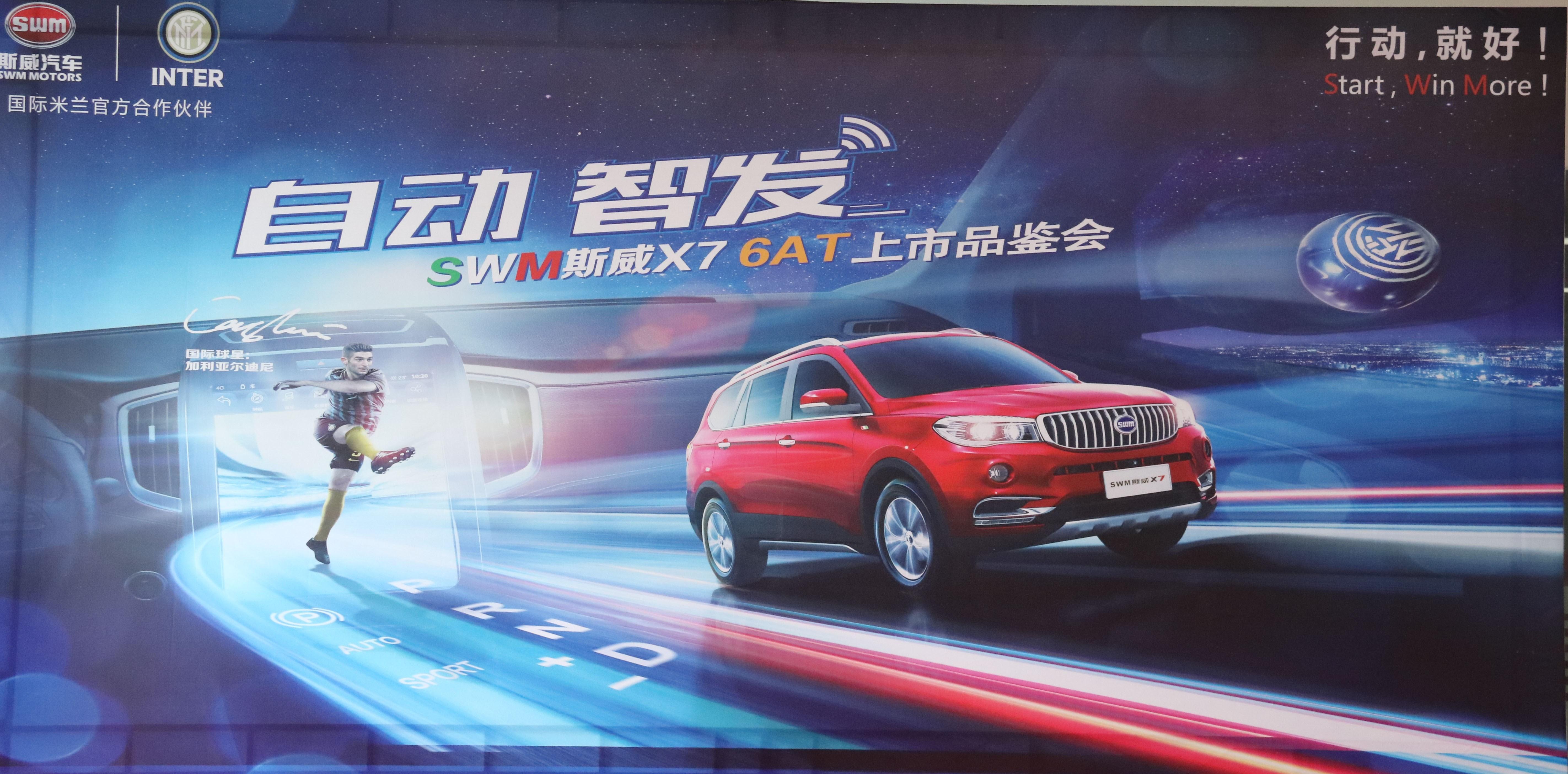 SWM斯威汽车X7自动挡上市品鉴会圆满结束