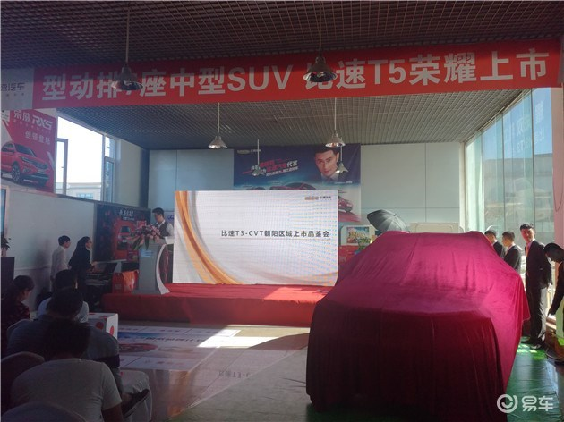 朝阳博盛比速T3-CVT 朝阳区域上市品鉴会圆满落幕!