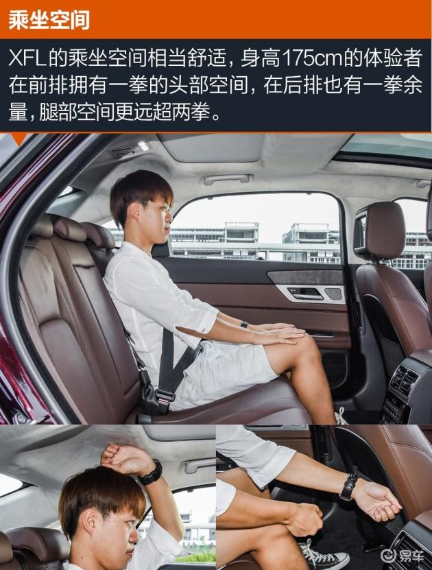 XFL刚上市时,出色的驾乘空间就给人留下深刻的印象,当然新款车型也是保持一致。座椅的舒适度更加让人满意,高配车型上采用的打孔温莎皮感受自然更加舒适。