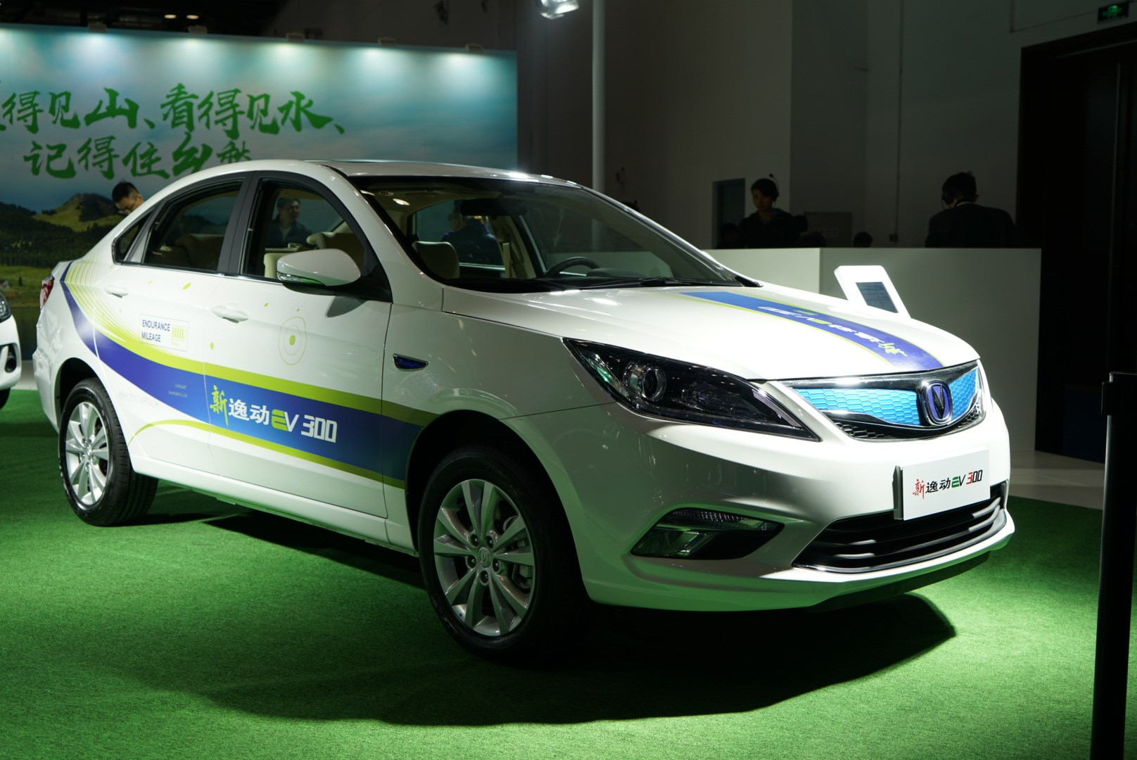 长安逸动EV300正式上市 补贴后售12.19-13.69万元