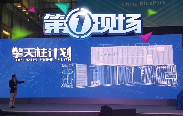 北汽新能源发布擎天柱计划 投资100亿建3000座光储换电站