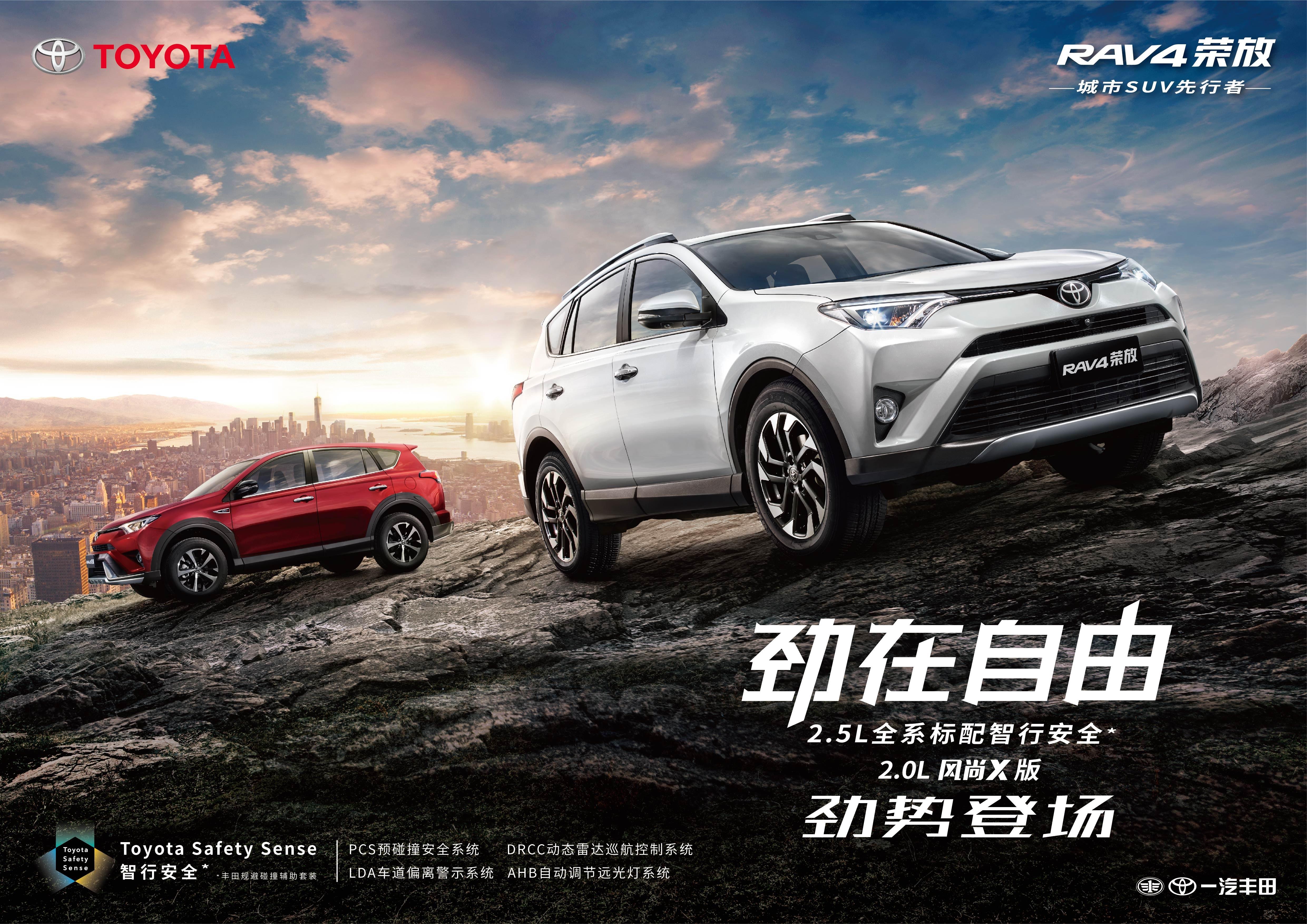2018款RAV4荣放上市 售17.98-26.98万元 新增车型