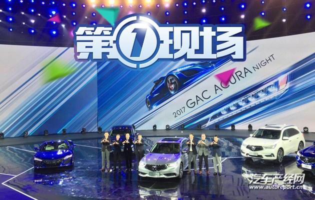 """广汽Acura发布""""精确 不凡""""中文口号 全新TLX-L起售不超28万"""