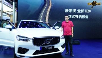 全新沃尔沃XC60亮相广州车展