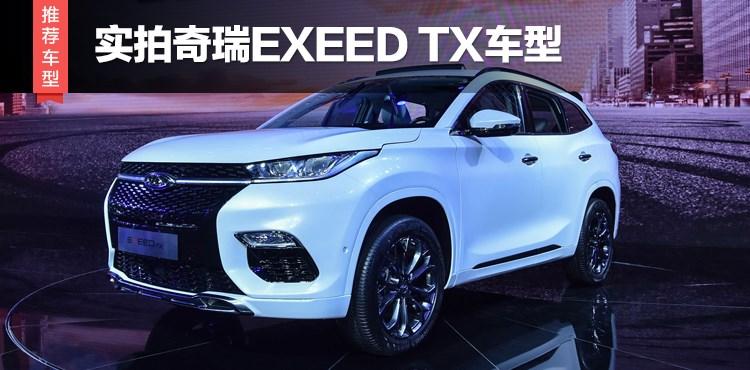 实拍:奇瑞EXEED TX车型 定位高端实力强
