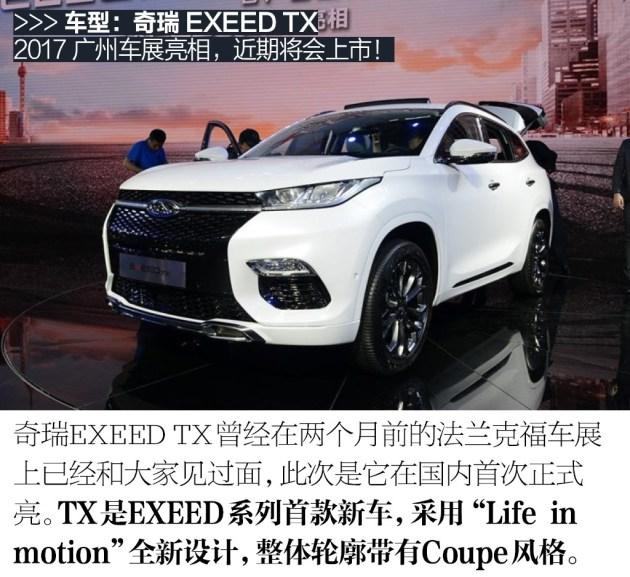 3 荣威Ei5/东南DX3 EV/瑞虎3Xe/汉腾X7 PHEV