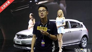 吉利远景S1车展视频首测