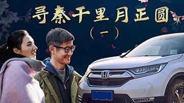 赵璞温爽驾CR-V混动游陕西