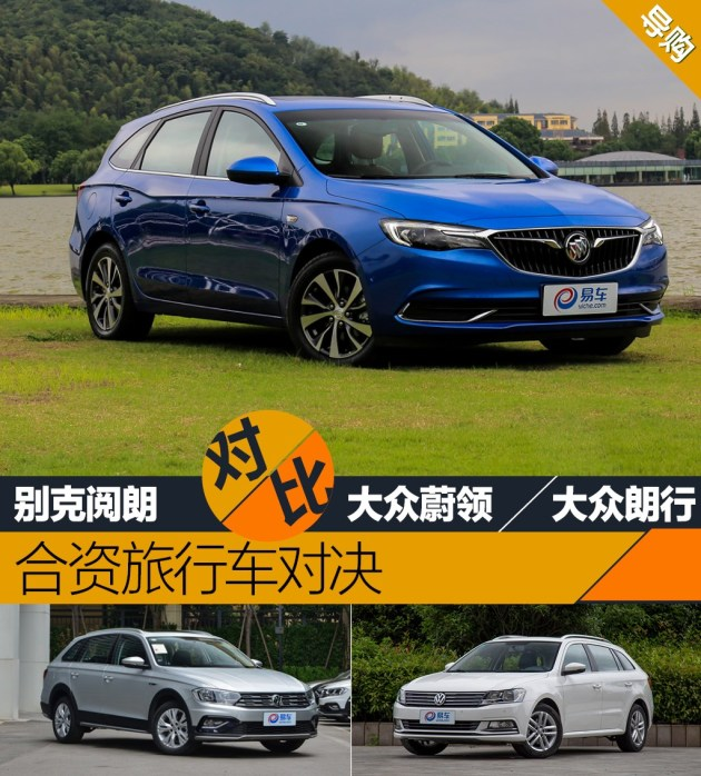 现如今中国汽车市场鱼龙混杂,旅行车市场相对来说冷清一些,但随着近两年人们对用车生活理念的变化,旅行车市场的车型日益增多。今天对比文章的主角就是旅行车车型的新秀——别克阅朗。这款别克品牌的旅行车新秀有着与众不同的设计和相当高的性价比,相比常规旅行车来说价位更低功能更丰富。到底有什么样的表现,我们继续往下看。