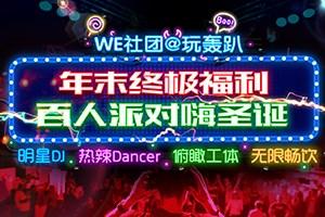 12月23日 京城超嗨之夜就等你来