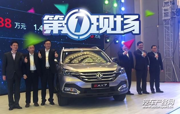 【第一现场】刘洪:东风风神新十年再出发 新AX7在传承中超越