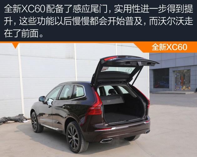 两款车的储物空间也都比较丰富,同样,全新XC60的储物空间深度更深,配置也相对更便利。总体来说,XC60的空间利用率更好。