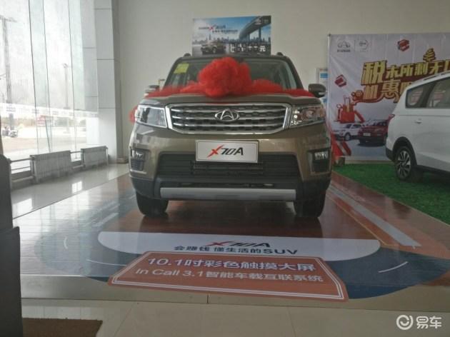 长安欧尚X70A预售5.99万起