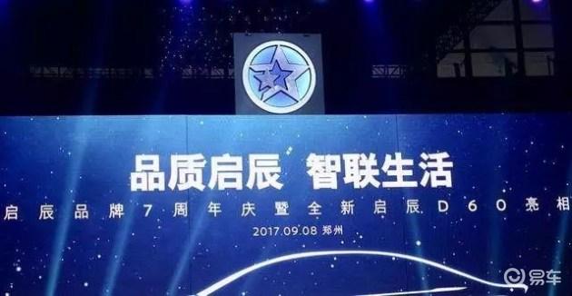 《巨变前夜》连载之东风启辰:再创业元年