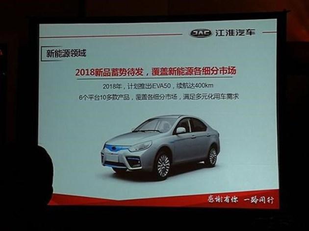 江淮iEVA50或上半年发布 续航400km/ 和悦平台打造