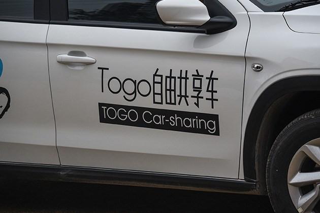雪铁龙和TOGO加强合作 升级共享出行项目