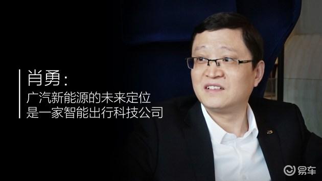 """肖勇谈广汽新能源""""创业""""思路:与过去的打法完全不同"""