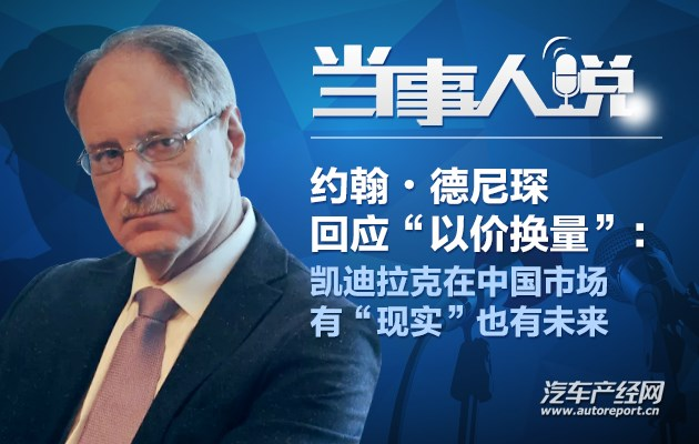 约翰德尼琛回应以价换量:凯迪拉克在中国市场有现实也有未来
