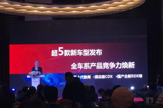 广汽本田公布部分新车计划 全新国产雅阁/讴歌RDX领衔