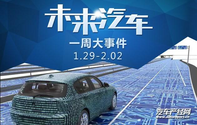 未来汽车一周大事:苹果加码自动驾驶 Waymo无人的士将运营