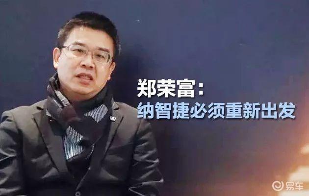 """郑荣富:""""后发者""""的觉醒 纳智捷必须重新出发"""