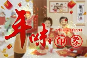 晒#年味印象#领贺岁红包 共庆佳节