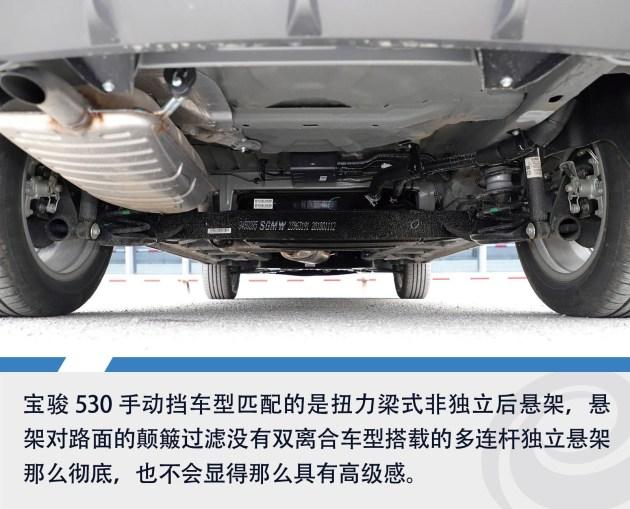 不过,宝骏530手动挡车型匹配的是扭力梁式非独立后悬架,悬架对路面的颠簸过滤没有双离合车型搭载的多连杆独立悬架那么彻底,因此手动挡车型车内的噪声明特别是后排的噪声要高于双离合车型。