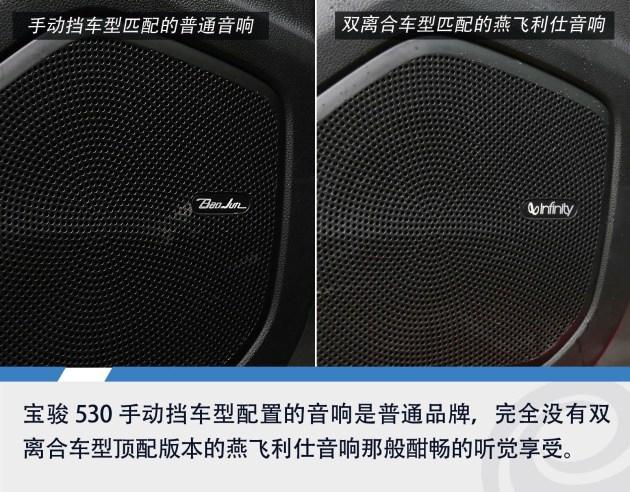 宝骏530的手动挡和自动挡车型一样,发动机怠速或者60公里时速内表现得特别安静。