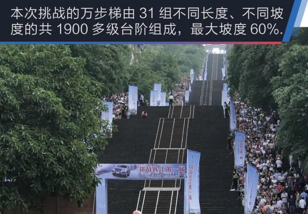 爬如此的阶梯,对车辆的动力、变速器的整体匹配都是一项考验。而整个攀爬过程中不仅是楼梯的存在,更是由一平台一台阶的组合而成,这样的反复冲击对悬挂可靠性也是巨大考验。