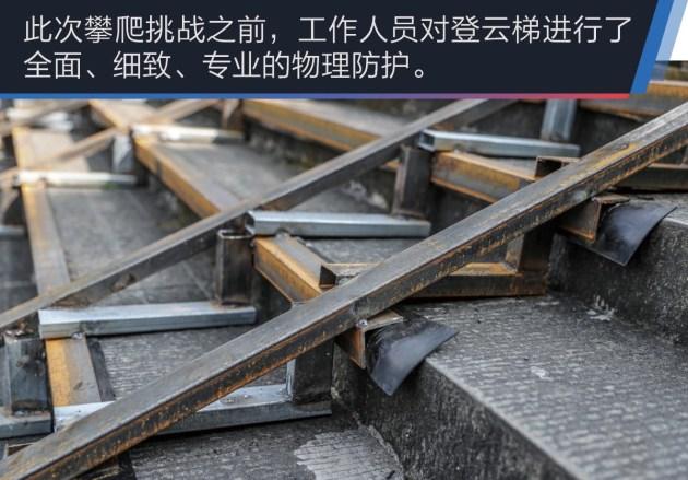 而本次哈弗H9挑战登云梯不同于以往越野路段,密集的台阶会使悬挂系统和车身骨架承受更大负载,悬挂系统过硬,底盘受到的振动会通过避震器、弹簧直接传到车身骨架,而过软的悬挂系统,在强度较大的环境下可以吸收更多能量,但不足以支撑车辆连续、高频的冲击力。而得益于H9非承载式车身的刚性结构和调校适中的悬挂系统足以应对。