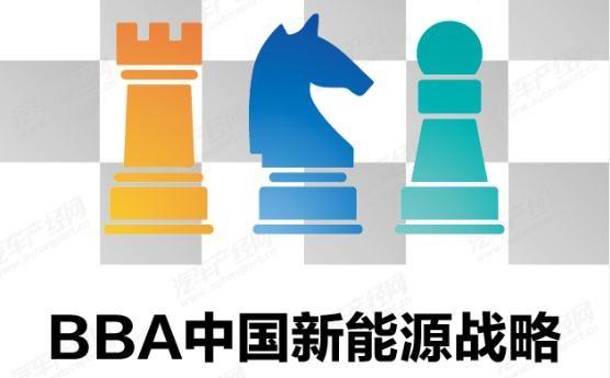 一图看懂BBA中国新能源战略 | 汽车产经