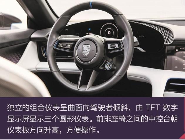 凭借新的互联解决方案,组合仪表包括三个虚拟圆形仪表,分别用于显示保时捷智慧互联(PorscheConnect)、性能(Performance)、驱动系统(Drive)、能量(Energy)和 Sport Chrono 信息。眼动追踪系统使用内后视镜中的摄像头识别驾驶者正在看哪个仪表。这款车能够与数字生活方式无缝融合,从而带来非常独特的用户体验。